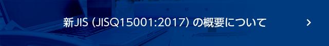 新JIS(JISQ15001:2017)の概要について